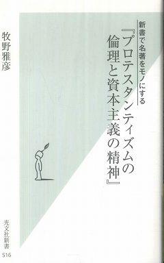 新書で名著をモノにする『プロテスタンティズムの倫理と資本主義の精神』