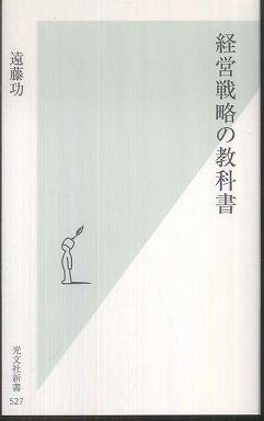 経営戦略の教科書