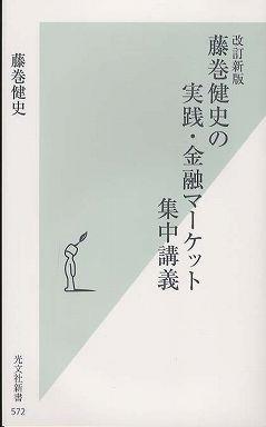 藤巻健史の実践・金融マーケット集中講義 (改訂新版)