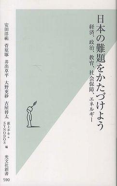 日本の難題をかたづけよう―経済、政治、教育、社会保障、エネルギー