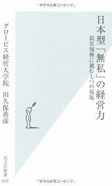 日本型「無私」の経営力―震災復興に挑む七つの現場