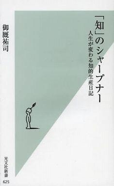 「知」のシャープナー―人生が変わる知的生産日記