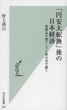 「円安大転換」後の日本経済―為替は予想インフレ率の差で動く