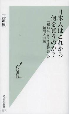 日本人はこれから何を買うのか?―「超おひとりさま社会」の消費と行動