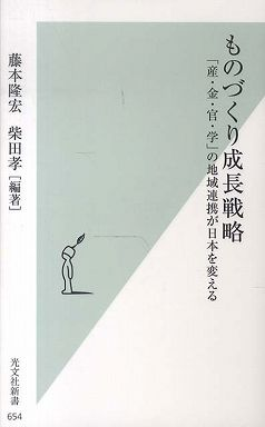 ものづくり成長戦略―「産・金・官・学」の地域連携が日本を変える