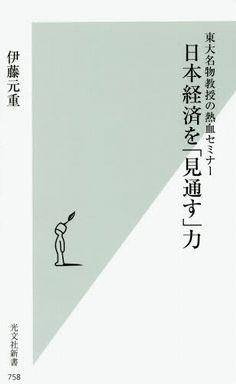 日本経済を「見通す」力―東大名物教授の熱血セミナー