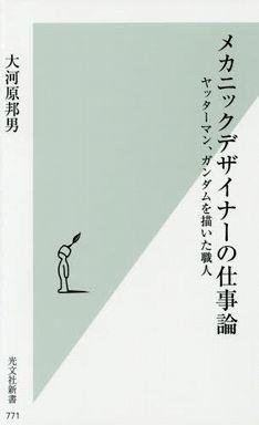 メカニックデザイナーの仕事論―ヤッターマン、ガンダムを描いた職人