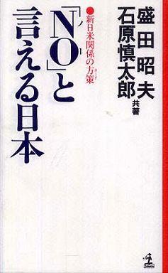 「NO(ノー)」と言える日本―新日米関係の方策(カード)