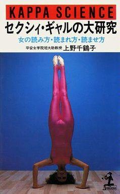 セクシィ・ギャルの大研究 - 女の読み方・読まれ方・読ませ方