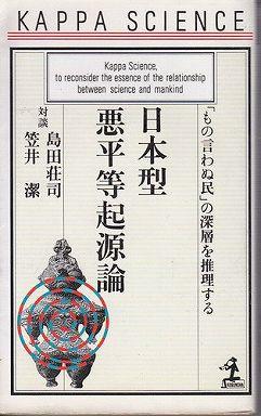 日本型悪平等起源論―「もの言わぬ民」の深層を推理する