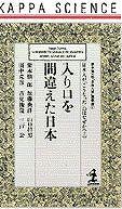 入り口を間違えた日本―日本人が「こうなった」のはなぜか〈上〉