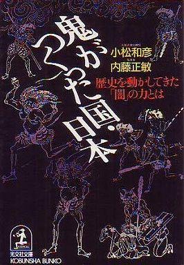 鬼がつくった国・日本―歴史を動かしてきた「闇」の力とは