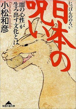 日本の呪い―「闇の心性」が生み出す文化とは