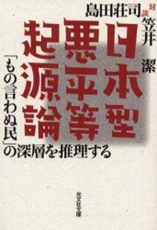 日本型悪平等起源論―「もの言わぬ民」の深層を推理する (光文社文庫)