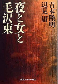 夜と女と毛沢東