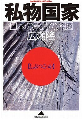 私物国家―日本の黒幕の系図
