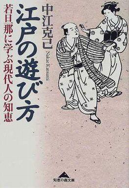 江戸の遊び方―若旦那に学ぶ現代人の知恵