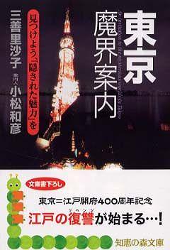 東京魔界案内―見つけよう、「隠された魅力」を