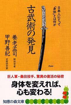 古武術の発見―日本人にとって「身体」とは何か