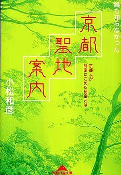 誰も知らなかった京都聖地案内 - 京都人が能楽にこめた秘密とは