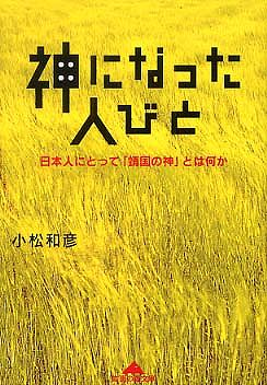 神になった人びと - 日本人にとって「靖国の神」とは何か