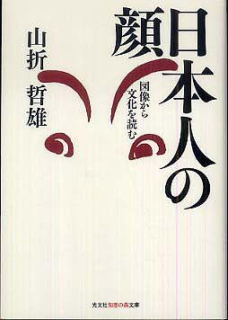 日本人の顔―図像から文化を読む