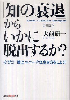 新版「知の衰退」からいかに脱出するか?―そうだ!僕はユニークな生き方をしよう!! (新版)