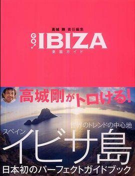 Go! Ibiza楽園ガイド