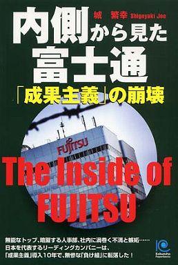 内側から見た富士通 「成果主義」の崩壊