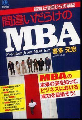 誤解と信仰からの解放 間違いだらけのMBA―MBAの本来の姿を知って、ビジネスにおける成功を目指そう!