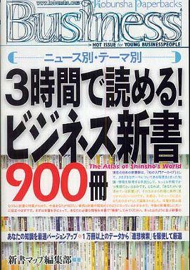 3時間で読める!ビジネス新書900冊