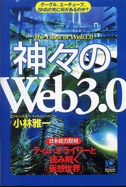 神々の「Web3.0」―グーグル、ユーチューブ、SNSの先に何があるのか?日米総力取材/ティム・オライリーと読み解く「仮想世界」