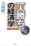 「一人勝ち」の経済学―選択をやめた日本人