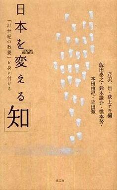 日本を変える「知」―「21世紀の教養」を身に付ける