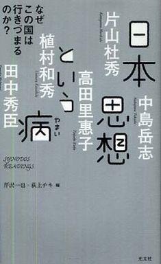 日本思想という病―なぜこの国は行きづまるのか?
