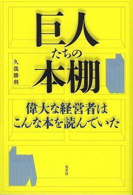 巨人たちの本棚―偉大な経営者はこんな本を読んでいた