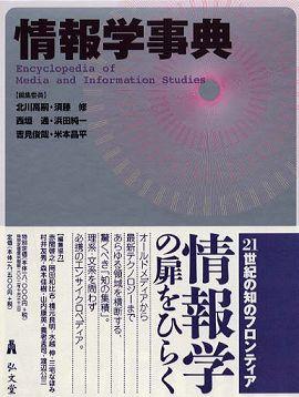 情報学事典