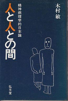 人と人との間 - 精神病理学的日本論