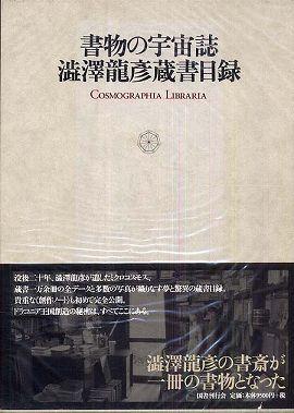 書物の宇宙誌―澁澤龍彦蔵書目録