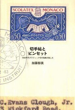 切手帖とピンセット―1960年代グラフィック切手蒐集の愉しみ