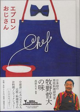 エプロンおじさん―日本初の男性料理研究家牧野哲大の味
