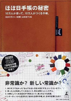 ほぼ日手帳の秘密―10万人が使って、10万人がつくる手帳。