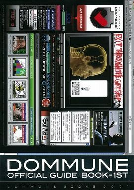 DOMMUNEオフィシャルガイドブック‐1ST―DOMMUNE BOOKS 0001