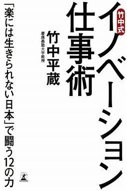 竹中式イノベーション仕事術―「楽には生きられない日本」で闘う12の力
