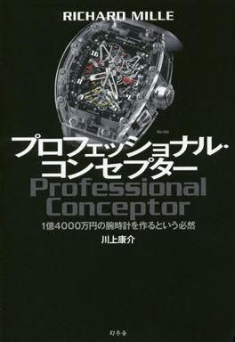 RICHARD MILLE プロフェッショナル・コンセプター―1億4000万円の腕時計を作るという必然