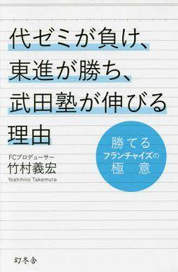 代ゼミが負け、東進が勝ち、武田塾が伸びる理由―勝てるフランチャイズの極意