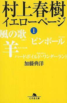 村上春樹 イエローページ〈1〉