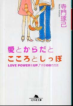 愛とからだとこころとしっぽ―LOVE POWERをUPする108の方法