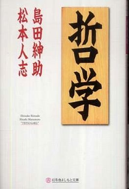 哲学 (幻冬舎よしもと文庫)