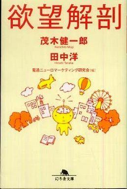 欲望解剖 (幻冬舎文庫)